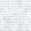 【当選品】1月6個目 カバヤ ビタミンチャージ オイシックス (DM)