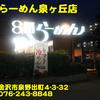 8番らーめん泉ヶ丘店~2016年2月10杯目~