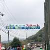 平成最後だけど先週は宍粟市さつきマラソン走ってきた