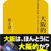 【読書メモ】大阪的「おもろいおばはん」は、こうしてつくられた 井上章一