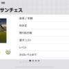 【ウイイレアプリ2019】FPカルロス サンチェス レベマ 能力値!!