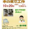 【地域情報】10月20日は地域イベント目白押し!