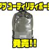【AbuGarcia】釣り時のスマホなど小物収納に便利なアイテム「アブ ユーティリティポーチ」発売!