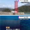 台風24号によって消失した奄美大島・名瀬港の高さ11mの灯台を約250m離れた水深13mの海底から発見!海上保安庁は全国にある400余りの同タイプの灯台を緊急点検!!