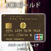 JCBゴールドザプレミアのメリットと条件は?JCBゴールドザクラスに繋がる最高レベルのクレジットカード!