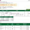 本日の株式トレード報告R3,09,07