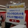 【レゴロボットを動かそう!】ネッツトヨタ浜松さま「ファミリーカーニバル」 たくさんのお子様にお楽しみいただきました