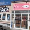 札幌市の有名な餃子店『俺の餃子房 』へ行ってきた!!~黒い麺の担々麺?~