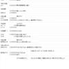 三浦弘行棋士 冤罪事件の手引き【現代版 空気の研究・失敗の本質】