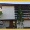 日本一高い住宅展示場で夢を見る 駒沢公園ハウジングギャラリー (住友林業)
