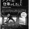 「労働映画百選通信」第17号配信