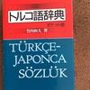 トルコ語の辞書購入‼️