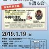 凡事徹底 平岡和徳先生の講演会に行ってきました。