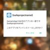 Androidでアプリアンインストール時の確認メッセージに「~は次のアプリの一部です」と出てくる