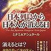 『日本列島から日本人が消える日』ミナミAアシュタール-真実かSFか興味しんしん