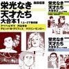 「 栄光なき天才たち 大合本」キンドル版がいま55円(第1巻は0円、いつまでか不明)