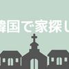 【韓国ワーホリ】家探しの一番いい方法【部屋タイプ比較】