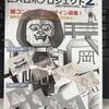 【オカザえもん】巨大ロボプロジェクトの第2弾! こいつ、動くぞ!!(映像で