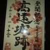 日本100名城30-2  高遠城 御城印 名城スタンプ 動画公開 Japanese Takato Castle part2