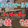 【Apex】新しい小技、壁走り(ウォールラン)のやり方!壁を横移動できる!【キャラコン】
