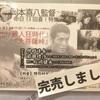 『岡本喜八監督 命日13回喜!特集~仲代達矢 来る』特別上映会 in キネカ大森
