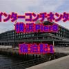 インターコンチネンタル横浜Pier8 宿泊記1