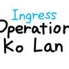 Operation Ko Lan(オペレーション・コーラン)の応募フォームの記入項目の日本語訳 #Ingress