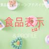 【運営者プロフィール】食品表示から生活の+αを発見 を後押しするブログサイトです☆彡