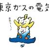 東京ガス「ずっとも電気」を契約しました