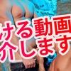 ヌけるゲイ動画の紹介(6)
