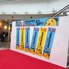 兵庫県知事選挙 投票啓発イベント