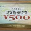 「お買物優待券」到着。(*´ω`)ヤマダホールディングス