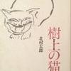樹上の猫 北村太郎