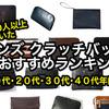 メンズ クラッチバッグ-年齢別おすすめガイド(カジュアル編)