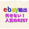 ebay輸出で人気のMAMIYA RZ67は外せない!検品方法
