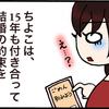 【不定期更新マンガ】それいけ!ちよこさん〜春が来た編〜
