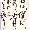 私の初期詩集:筆ペンによる絵画的な詩