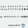 Windows タスクスケジューラによるpythonスクリプトの自動実行