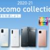 【NTTドコモ】2020-21 docomo collection発表!