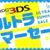 俺のオススメはこれだ!3DS史上最大のセール 「ニンテンドー3DS ウルトラサマーセール」前半が本日より開催!