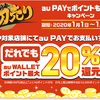 クレジットカードの還元率とPay関連を比較!d払い、auPay等2020年まとめ!