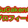 SuGakenのプロフィール
