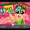 【限定公開!】人気YouTuberのサムネ500枚超を研究!【良いことずくめ】