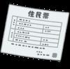 逆ふるさと納税?!前川喜平さんを招いた西尾市、高須院長の住民票移転で全歳入の10%近くの数十億円の税収を失う。