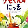 『クモくんのにっき』 クモの楽しい絵本をご紹介