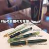 僕の愛用する緑の万年筆4本【DIPLOMAT,OPUS88,PELIKAN,PILOT】