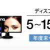 ディスプレイモニターが15%オフ!!3月8日まで!!憧れのデュアルモニターへ!!