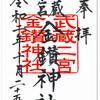 金鑽神社の御朱印(埼玉・神川町)〜山を御神体とする ほぼ埼玉最北の古社