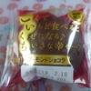 セブンイレブンの山崎製パン 濃いくちケーキ アーモンドショコラ