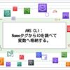 AWS CLI:NameタグからIDを調べて変数へ格納する。
